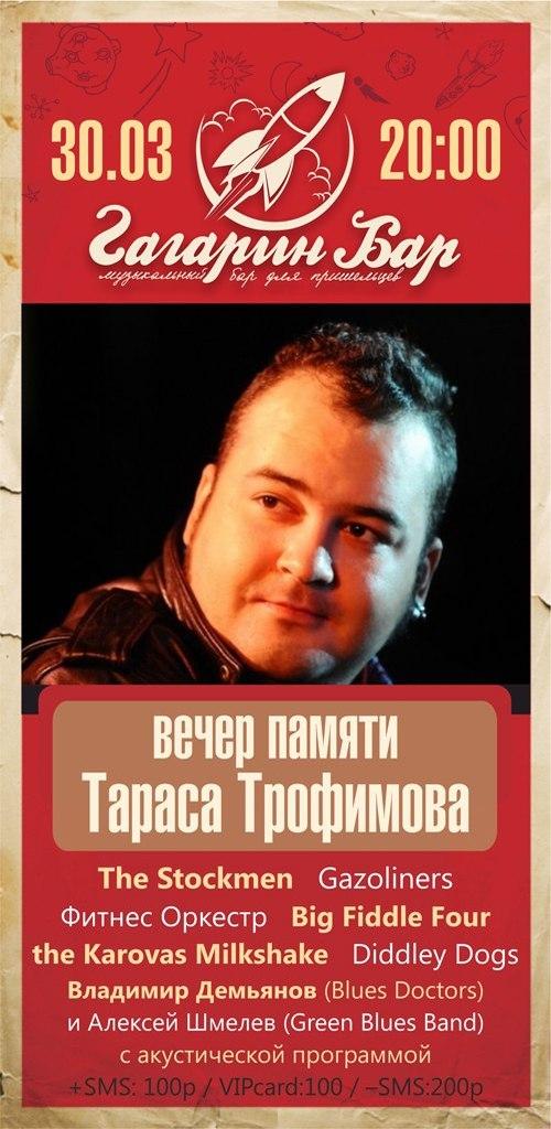30.03 Вечер памяти Тараса Трофимова. Гагарин Бар