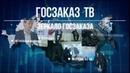 Госзаказ ТВ начальник управления по борьбе с картелями ФАС о развитии системы госзакупок