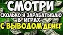 Forsazh Money Экономическая игра Платит