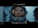 Человек на луне, 12