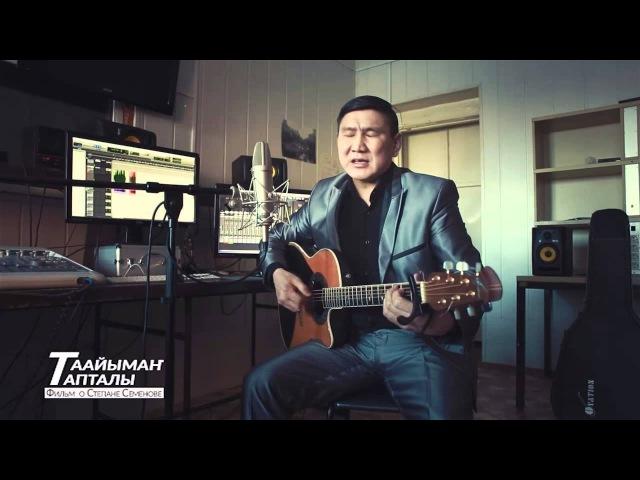 Байбал Сэмэнэп Барыта ааспыта якутская музыка
