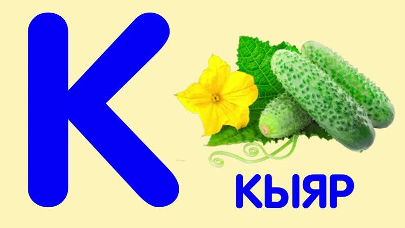Буква К - обозначает два звука [к] и [қ]. Звук [к] является глухой парой [ғ]. татар alphabet tatarsbaby_татарскийалфавит