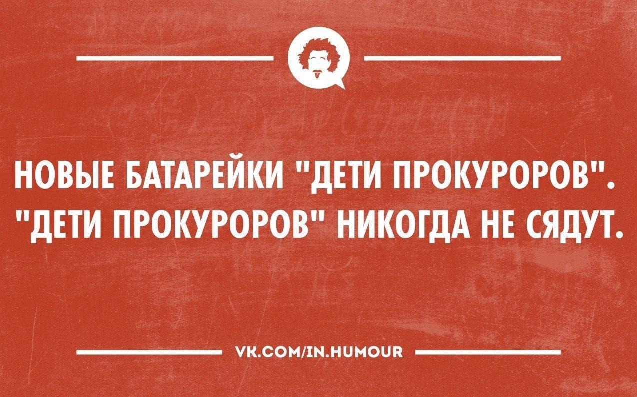 """Уволенного прокурора из Врадиевки перевели в соседний район: """"Ну разве не мафия?!"""" - Цензор.НЕТ 9206"""