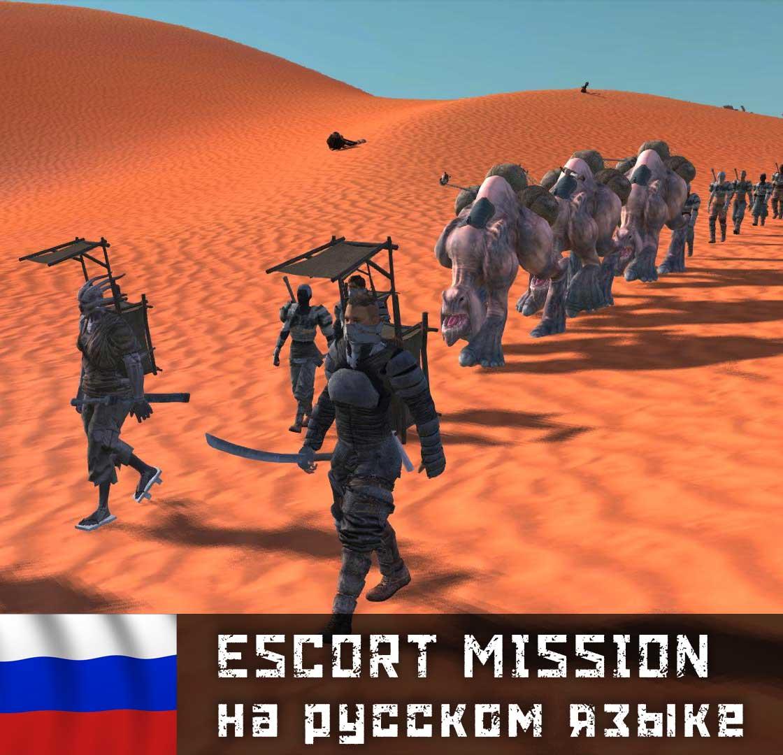 Escort Mission (RU) / Миссия эскорта (RU)