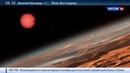 Новости на Россия 24 Астрономы обнаружили три пригодные для жизни планеты