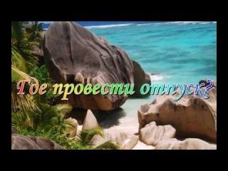 Где провести отпуск? Лучшие экзотические острова для отдыха. (Фото)