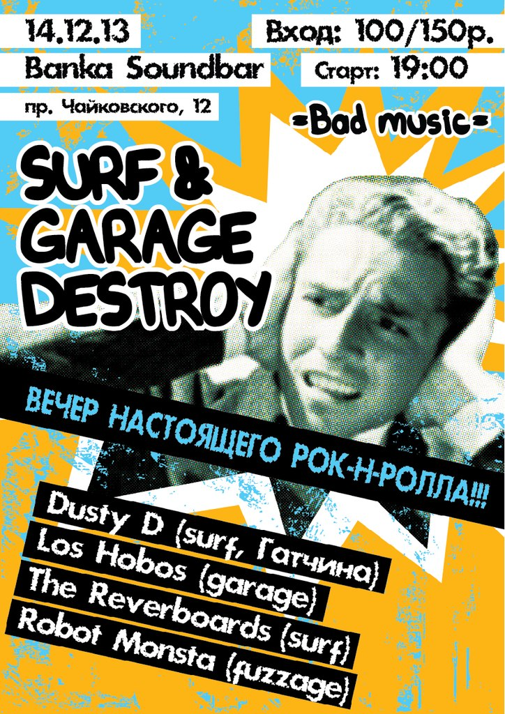 14.12 SURF-GARAGE DESTROY!!! by Bad Music