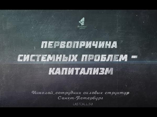 Письма: «Первопричина системных проблем — капитализм»