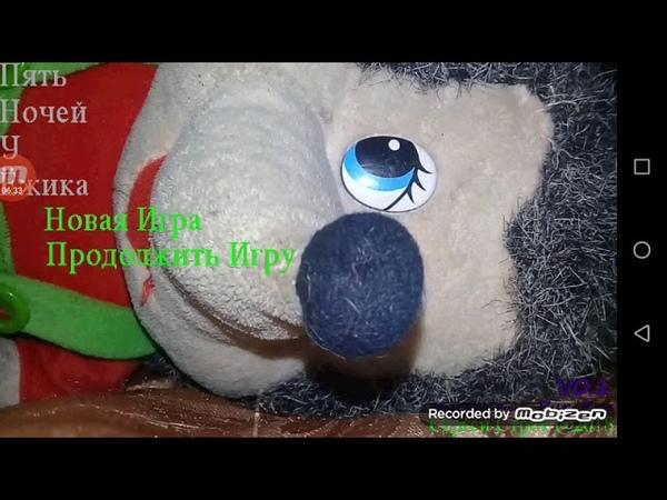 Игрушки насилуют-5 ночей у ёжика (3)