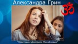 Александра Грин. Актриса театра