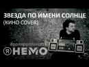 Звезда по имени Солнце Кино cover - Я НЕМО