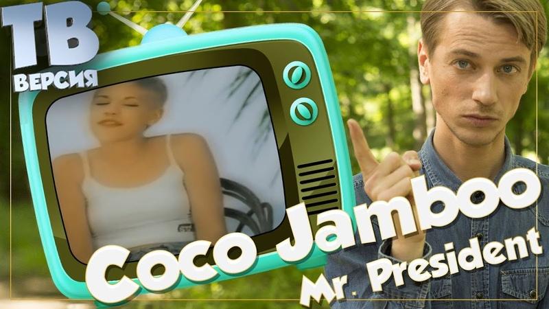 Наркоманский бред Coco Jamboo Mr President перевод песни для ТВ