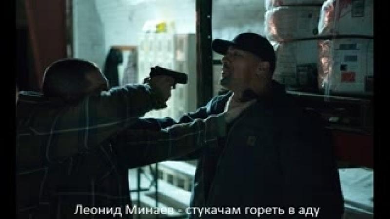 Леонид Минаев стукачам гореть в аду