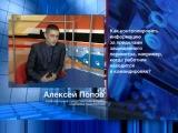 Алексей Попов в программе