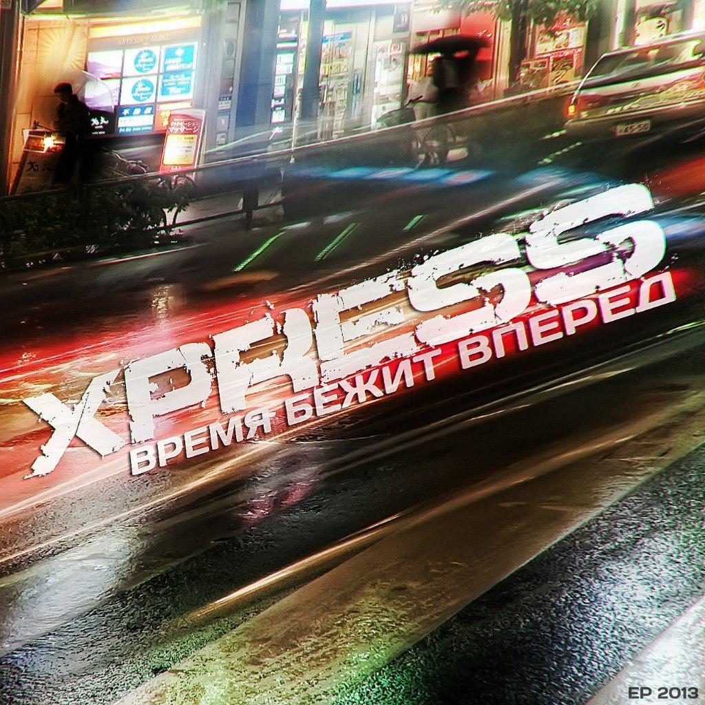 XPRESS - Время бежит вперед (2013)