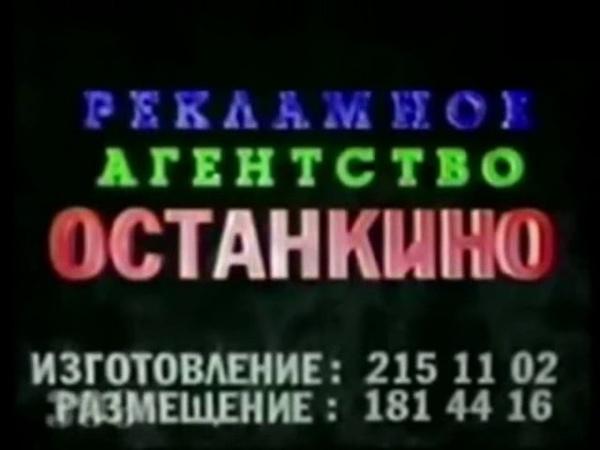 Заставки (1-й канал Останкино, 26.12.1991 - 31.03.1995)
