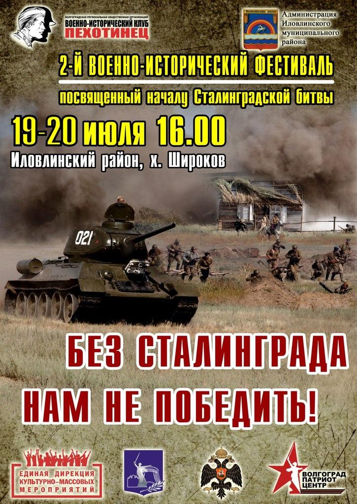 Военно-историческая реконструкция «Без Сталинграда нам не победить!»