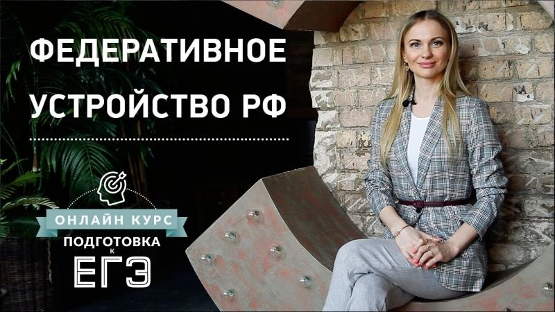 Федеративное устройство РФ