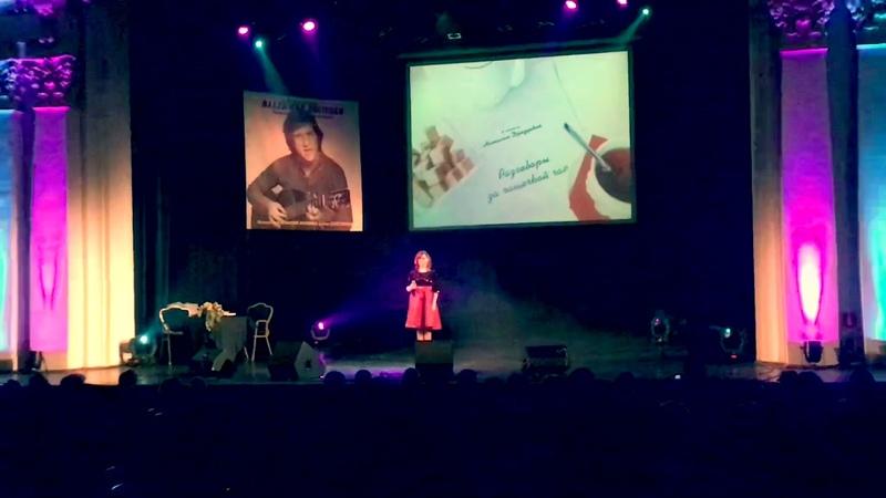 Выступление Оксаны Дроздовой в концерте, посвящённом Дню Рождения Владимира Высоцкого.