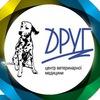 Ветеринарная клиника Друг (Киев)