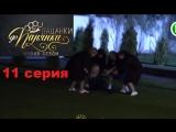Від пацанки до панянки - Выпуск 11 - Сезон 3
