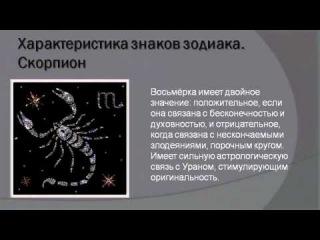 Какая икона помогает знаку зодиака скорпион
