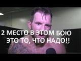 Райан Бейдер проиграет Федору Емельяненко !!! Доказательства