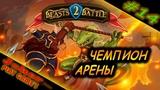 ЧЕМПИОН АРЕНЫ Beasts Battle 2 Прохождение #14