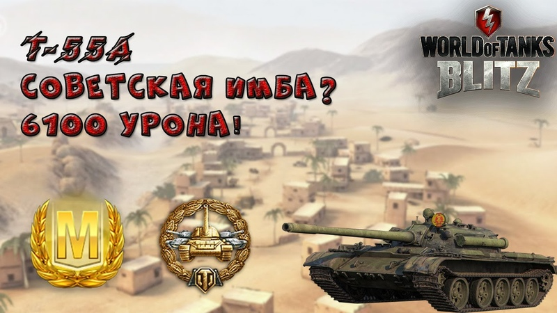 Т-55А - Советская имба?