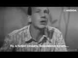 Савелий Крамаров - Расчёт личного бюджета в пол-литрах...
