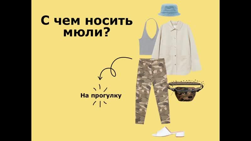 С чем носить мюли?