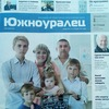 "Газета ""Южноуралец"", Чебаркуль"