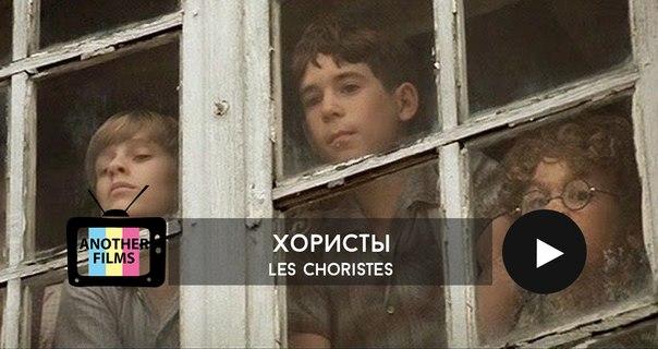 Хористы (Les Choristes)