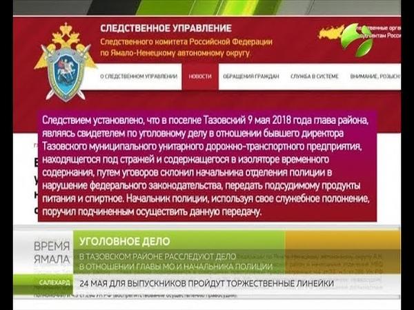 На главу Тазовского района завели уголовное дело