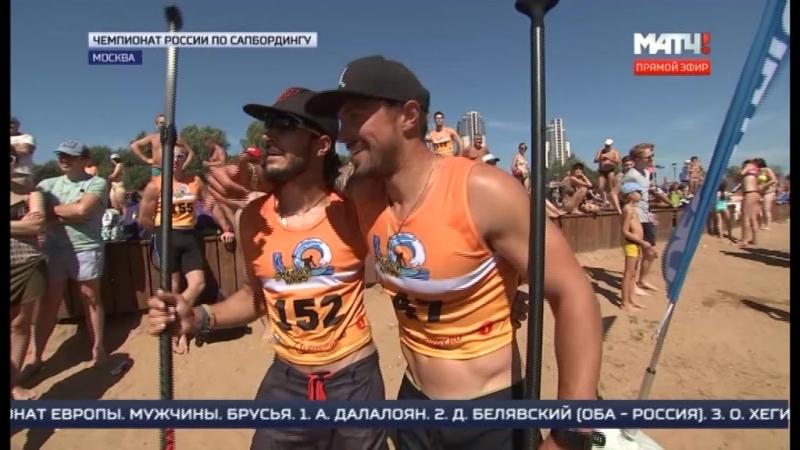 Соревнования по SUP в Москве