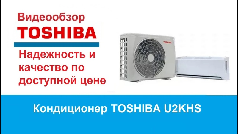 Сплит система TOSHIBA RAS 09U2KHS EE Кондиционер настенный сплит система