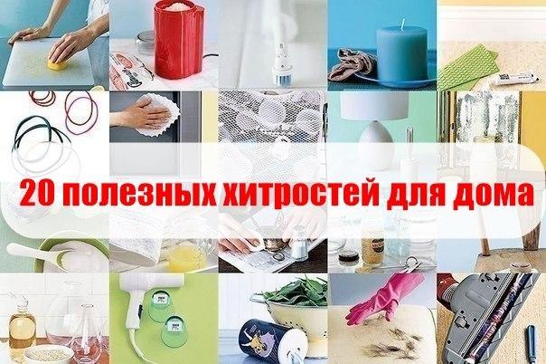 20 ПОЛЕЗНЫХ ХИТРОСТЕЙ ДЛЯ ДОМА     1. Удалить шерсть вашего животного с мягкой мебели помогут резиновые перчатки – просто проведите влажной перчаткой по поверхности и вся шерсть окажется на ней.  2. Чудо лимона: добавляйте при стирке от 1/4 до 1/2 чашки лимонного сока в воду и вернёте потускневшему белью первоначальный свежий вид. Посмотреть все хитрости»