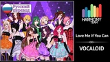 VOCALOID RUS cover Love Me If You Can (HBBD, J.AM!) Harmony Team