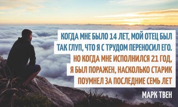 45 саркастичных цитат мастера слова Марка Твена: ↪