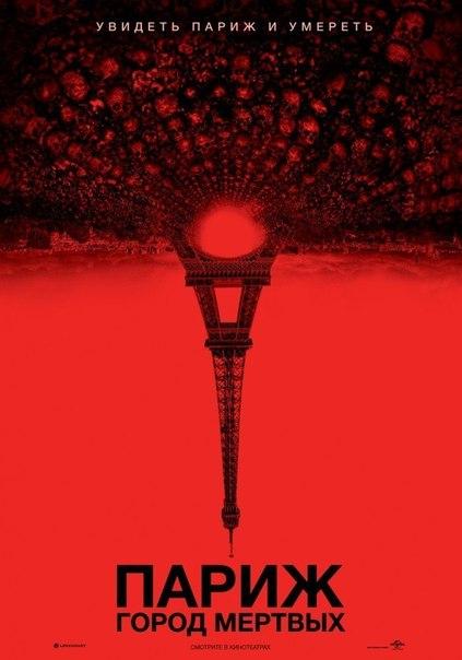 Париж город мёртвых (2014)