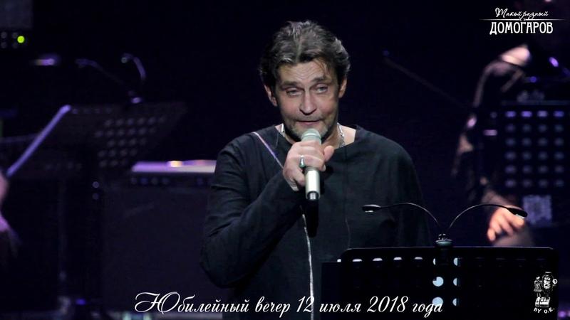 Александру Домогарову - 55! ПЕСНЯ О ДРУГЕ