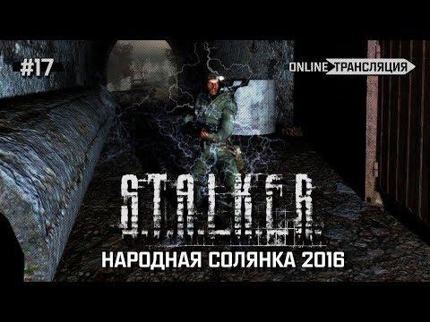 S.T.A.L.K.E.R.: Народная Солянка 2016 - На поиски научных трактатов! 🔴 Stream 17