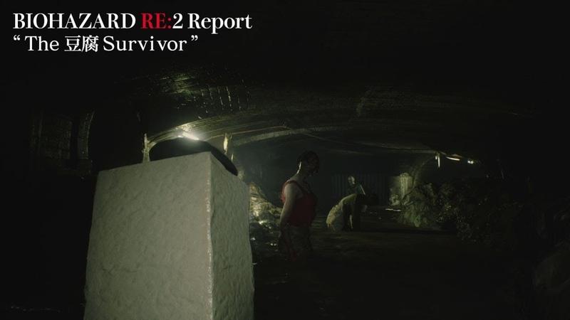 【RE:2 Report】#33 The 豆腐 Survivor