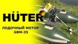 Обзор лодочного мотора HUTER GBM-35