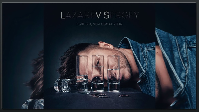 Сергей Лазарев - (LVS) Пьяным, чем обманутым (премьера)