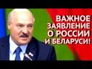 Лукашенко А Г Сенсационное Заявление о России и Беларуси Покорило Всех