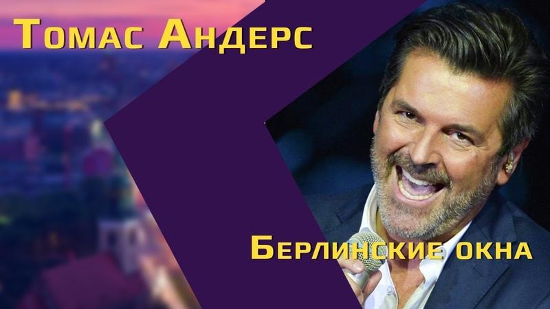 Экс-солист Modern Talking Томас Андерс о своей жене, популярности в России, беженцах и Киркорове