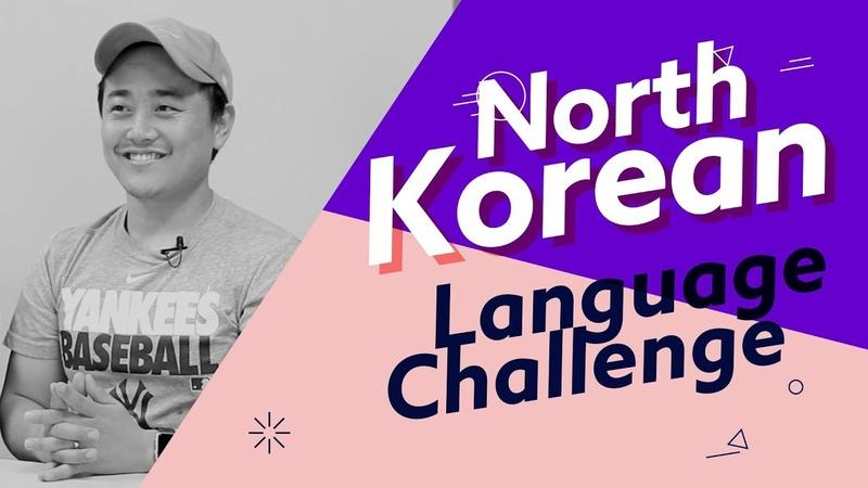 North Korean Language Challenge