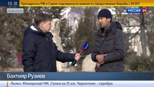 Новости на Россия 24 • 500 граждан Киргизии отправились воевать за ИГИЛ