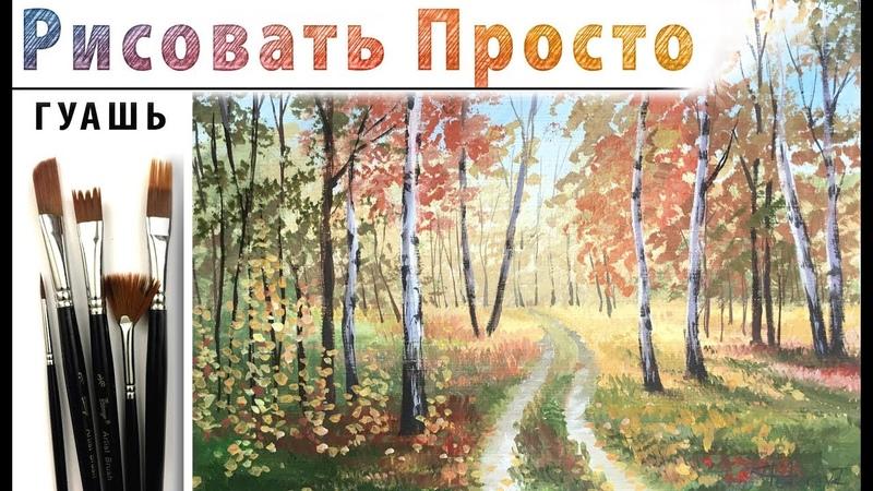 Осенний лес. Пейзаж, как нарисовать 🎨ГУАШЬ! ДЕМО Мастер-класс